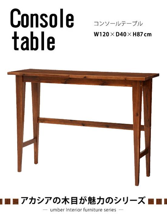 木製コンソールテーブル