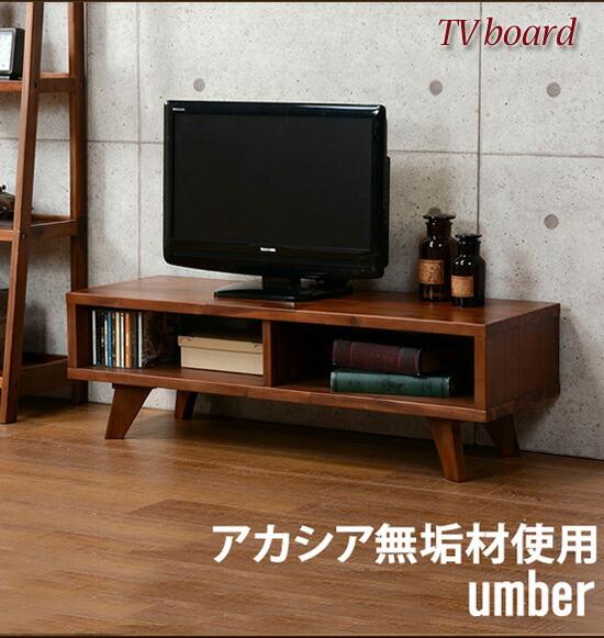 天然木製テレビボード