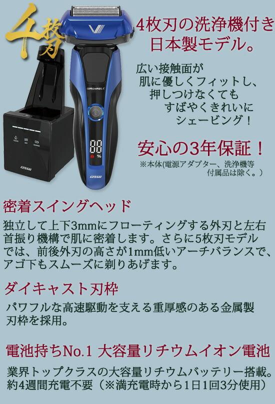 日本製メンズシェーバー