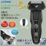 IZF-V948