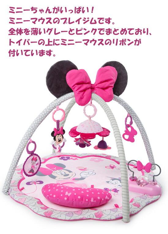 ピンクのベビージム
