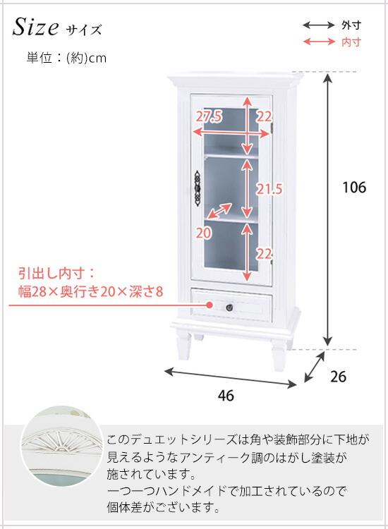 姫系収納家具