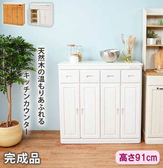 天然木製キッチンカウンター