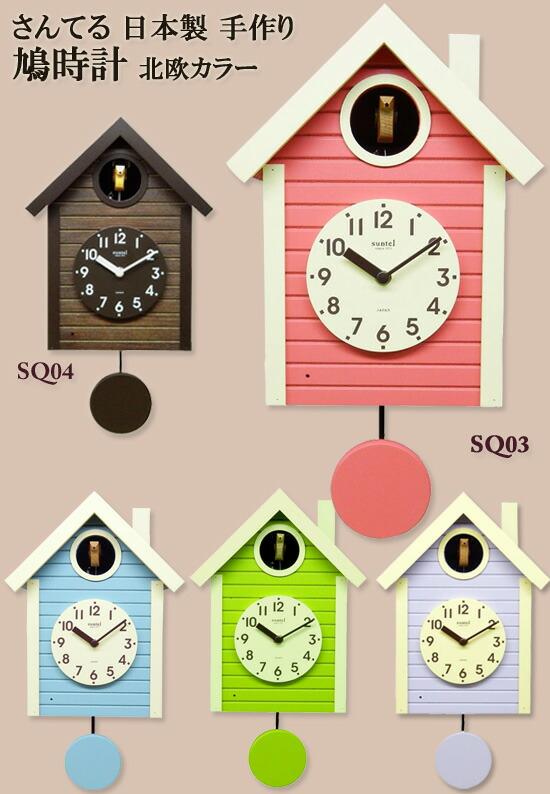 カラフル鳩時計