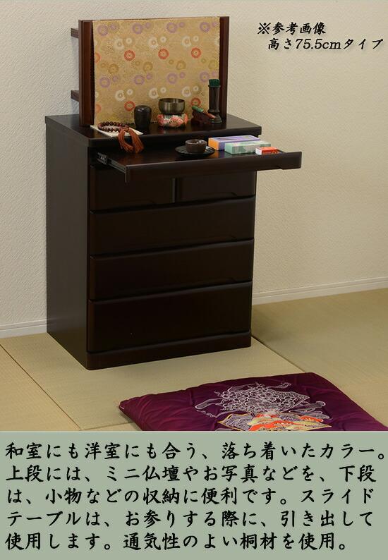 リビング仏壇台