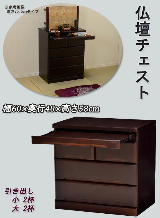 スライドテーブル付き仏壇台