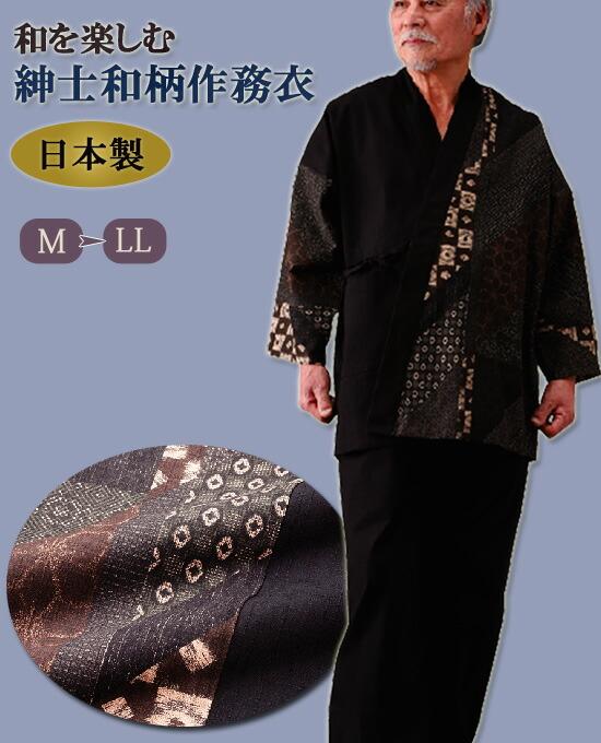 和風デザイン作務衣