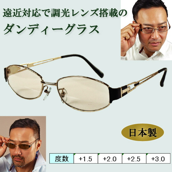 老眼鏡付きサングラス