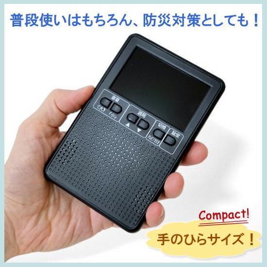 災害用ポケットラジオ