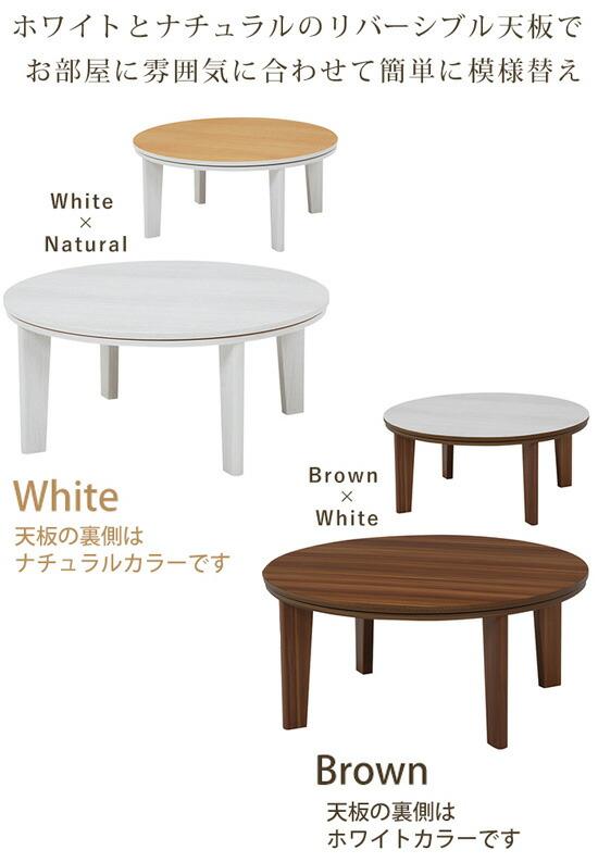 可愛いコタツテーブル