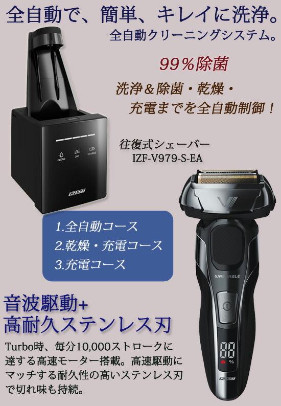日本製シェーバー