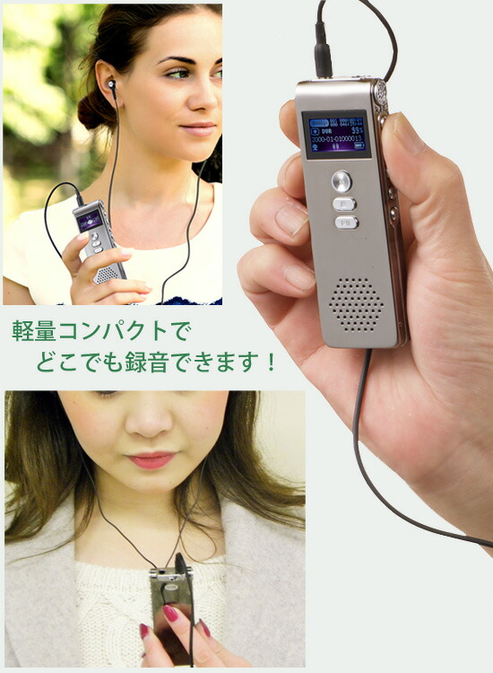 IC録音機