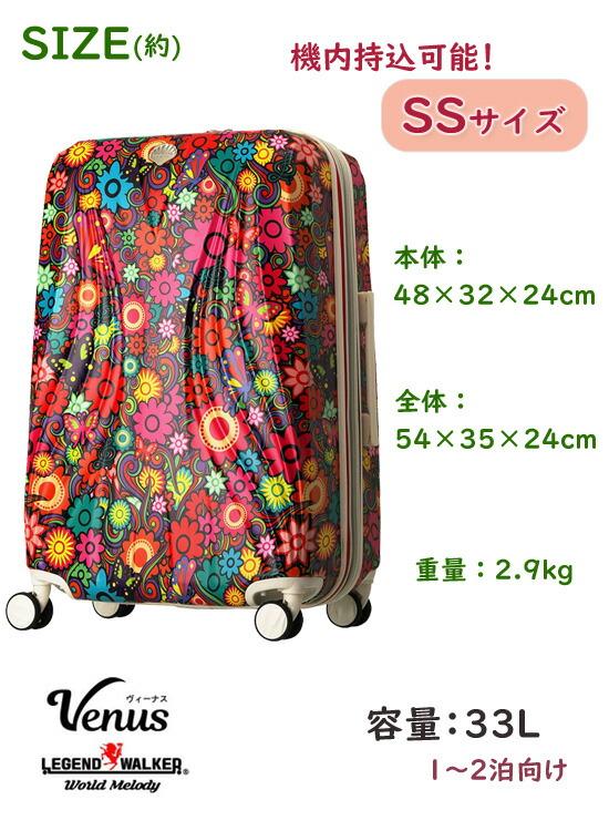 可愛いスーツケース