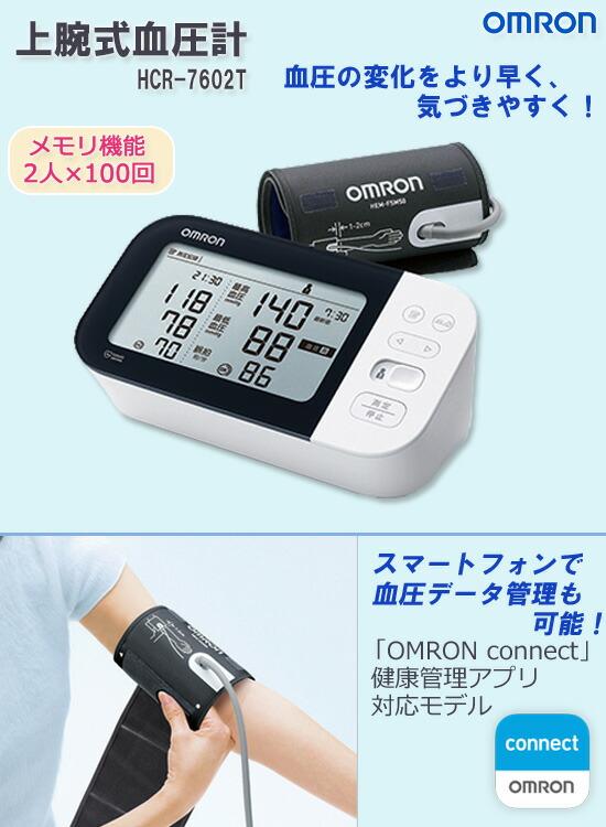 巻きつけタイプ血圧計