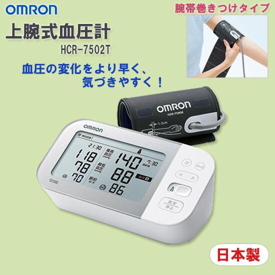 日本製血圧計