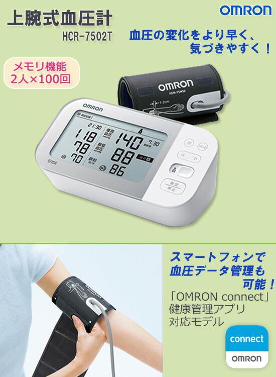 簡単巻きつけ血圧計