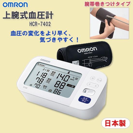 腕帯巻き付け血圧計