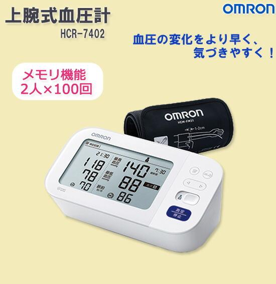 日本製上腕式血圧計