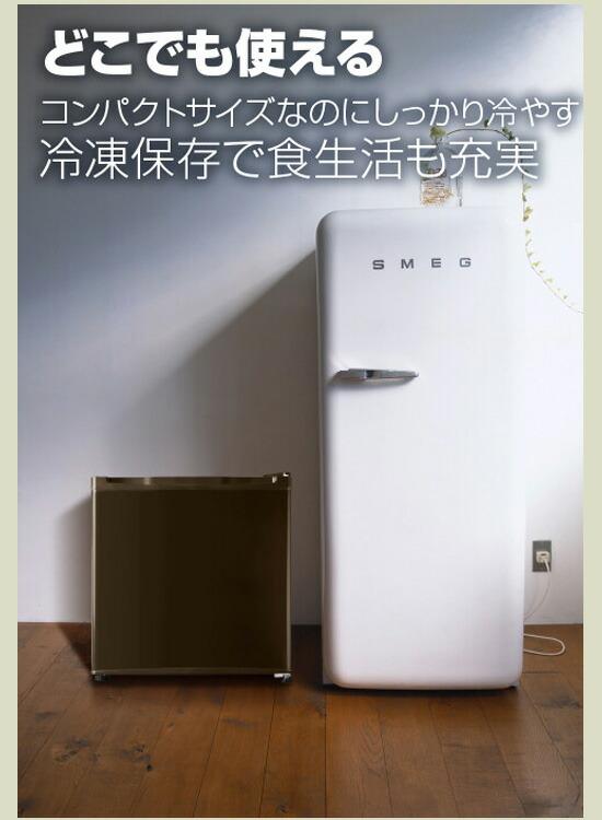 コンパクト冷凍庫