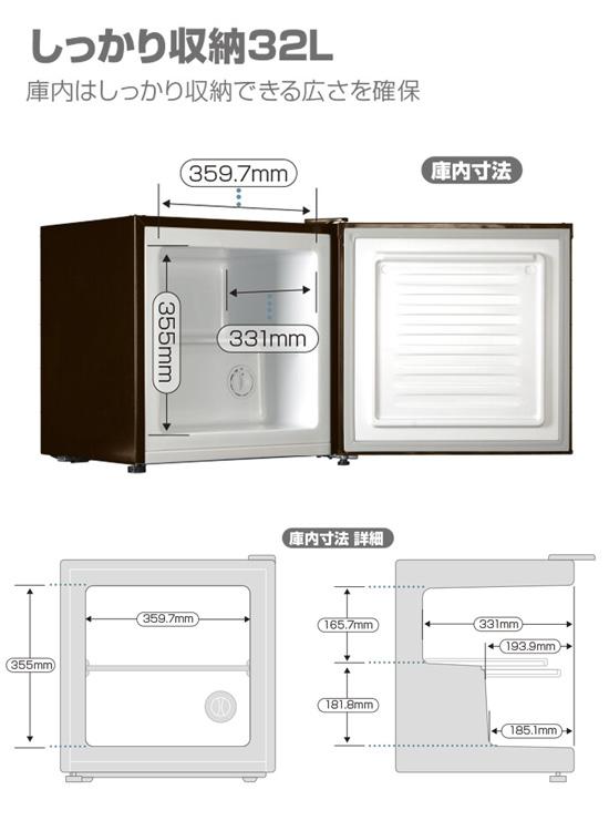 パーソナル冷凍庫