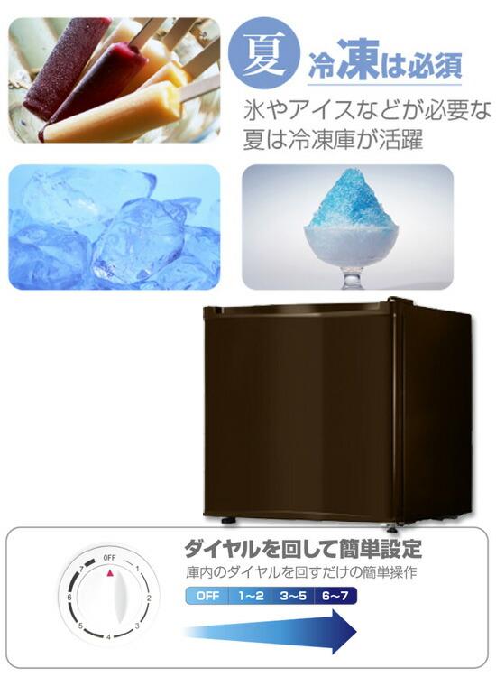 シンプル冷凍庫