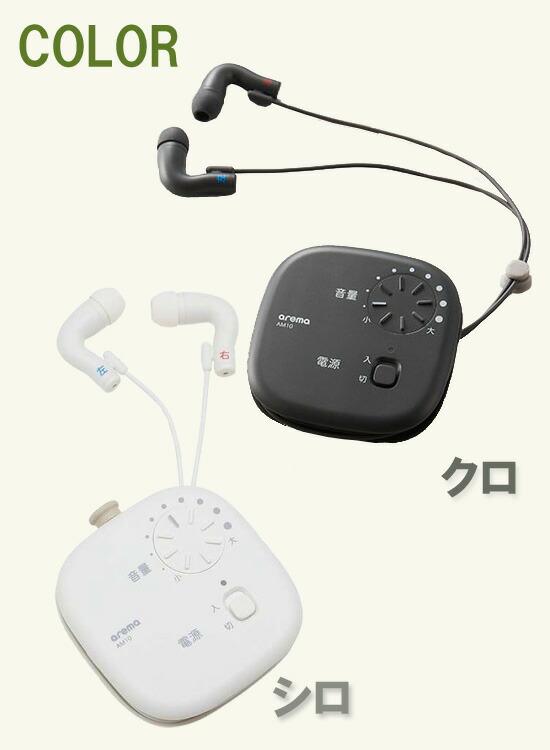 イヤホン型集音機