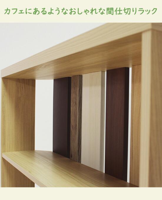 木製ディスプレイラック