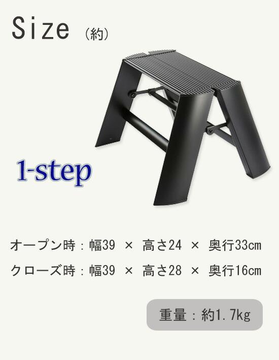 1段踏み台