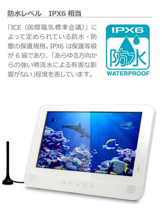 防水テレビ