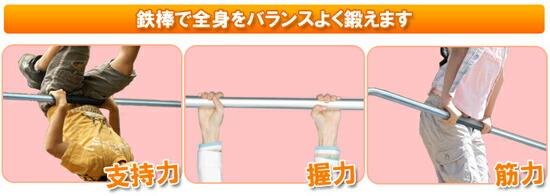 子供用鉄棒