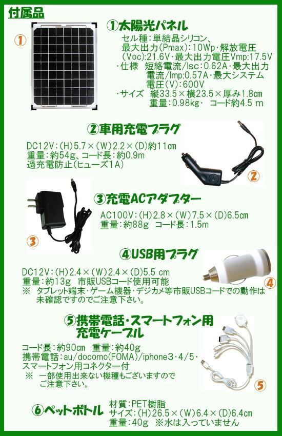 ソーラーサーチライト