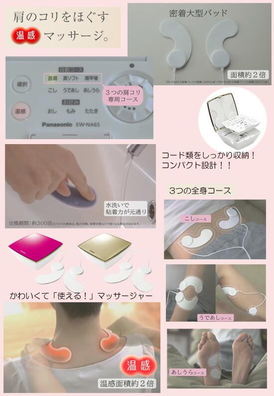 コンパクト低周波治療器