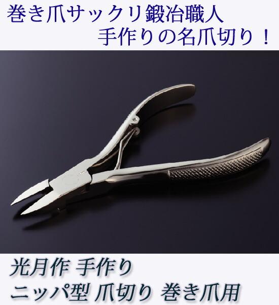 爪切りニッパー