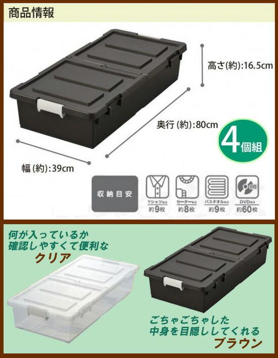 ベッド下収納ケース