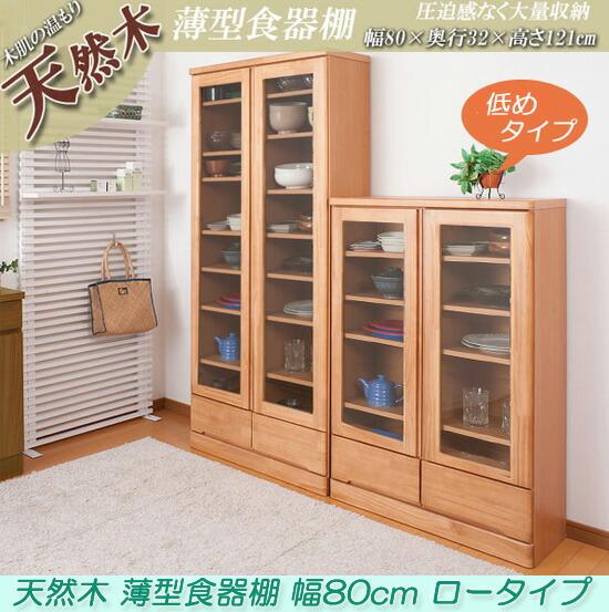 ワイド食器棚