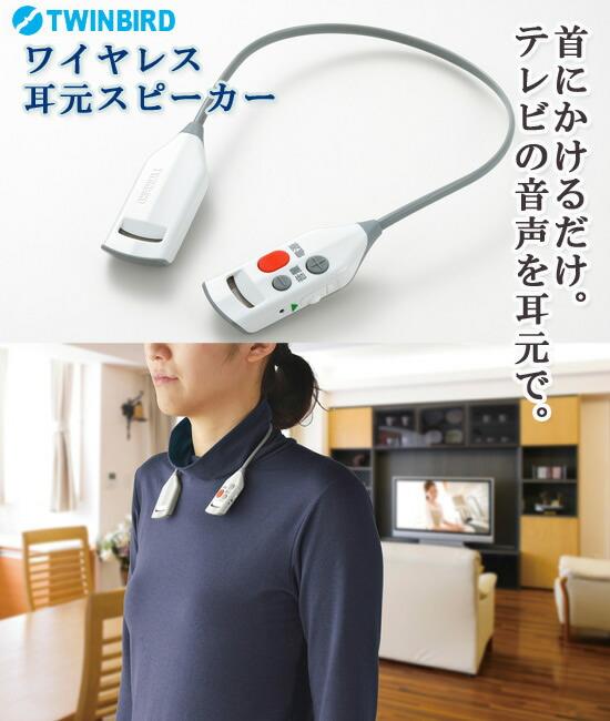 ワイヤレス耳元スピーカー
