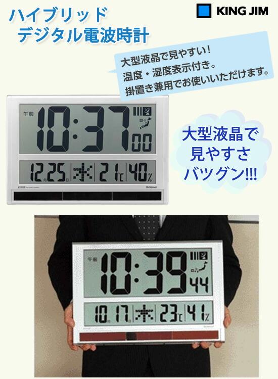 大型デジタル時計