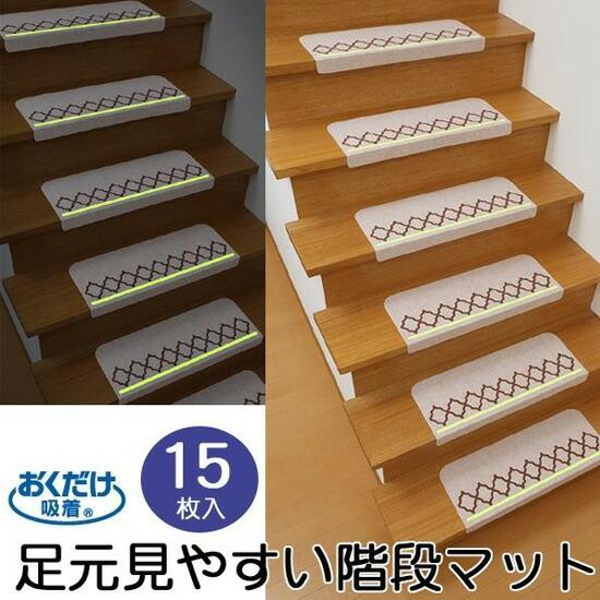 光る階段マット