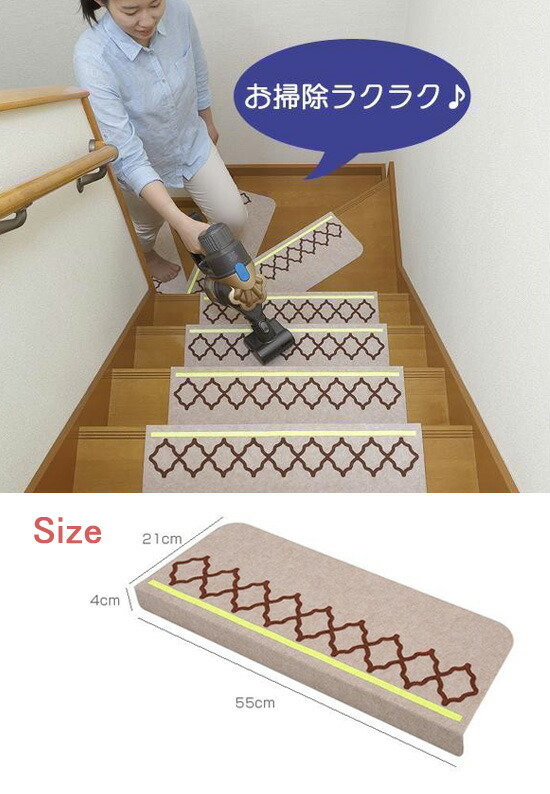 階段マット15枚セット