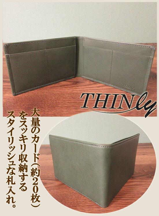 超薄型財布