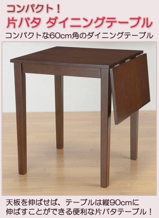 コンパクトダイニングテーブル