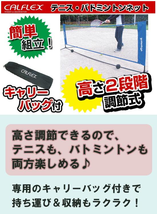テニス練習ネット