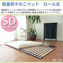 セミダブル桐すのこベッド