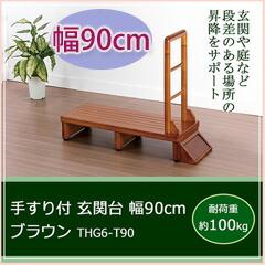 玄関台90cm幅