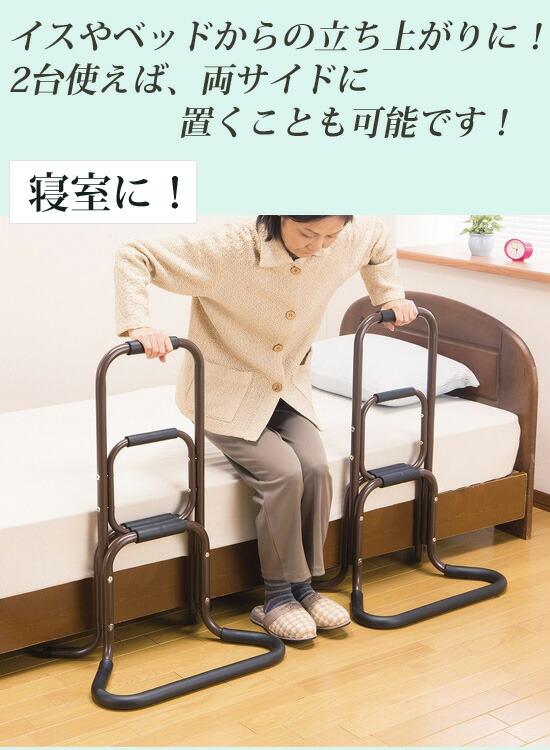 介護手摺り