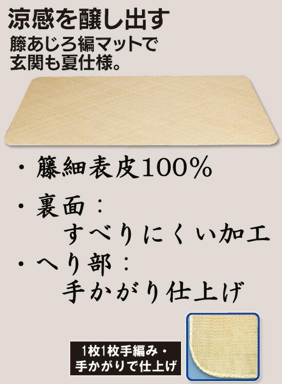 籐手織りマット