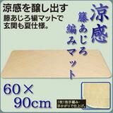 籐マット60×90