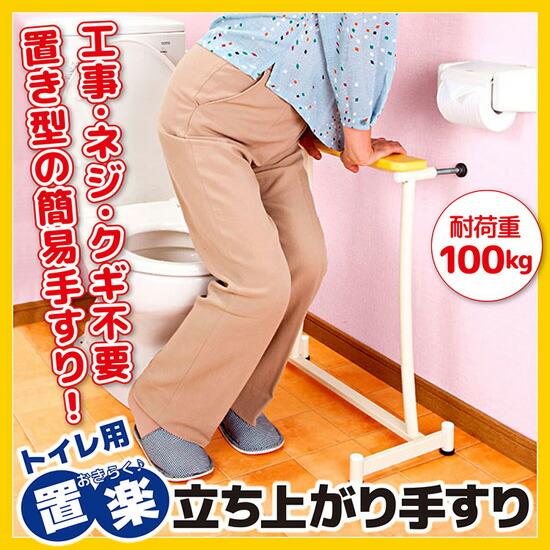 トイレ用てすり