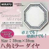 八角ミラー ダイヤ