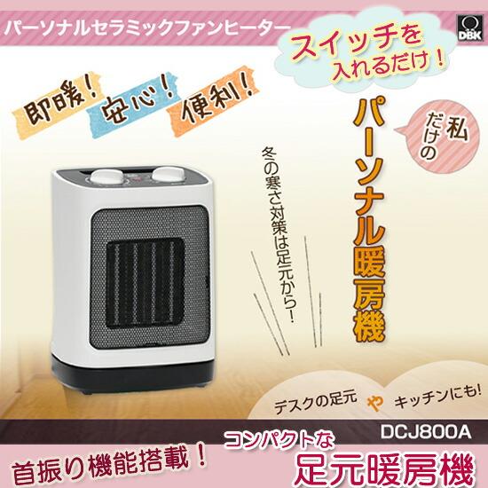 パーソナル暖房機